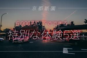 【2018年】京都祇園で5,000円以下で出来る特別な体験5選